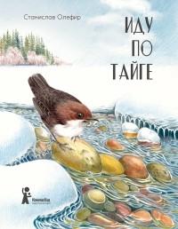 Станислав Олефир - Иду по тайге