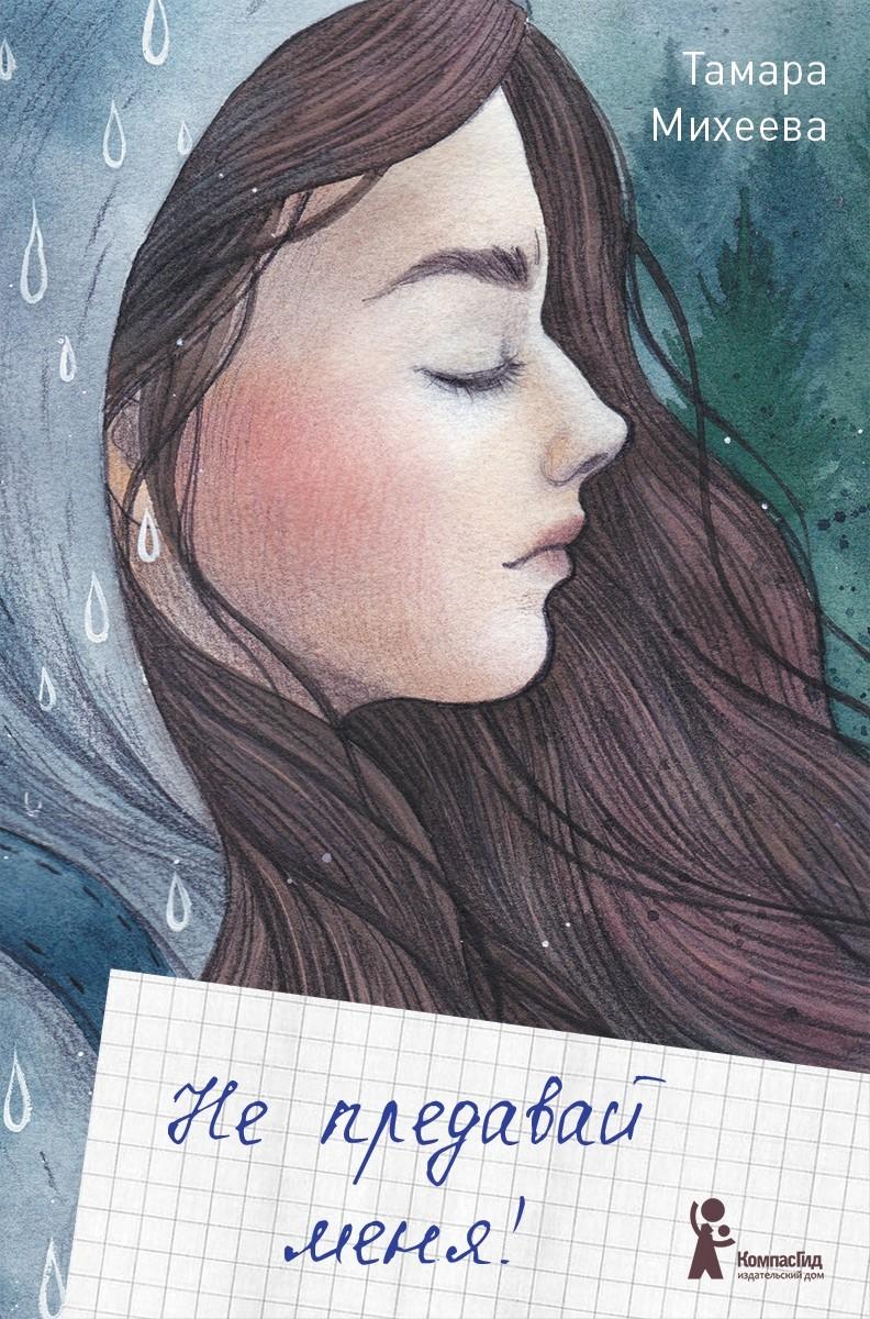 «Не предавай меня!» Тамара Михеева