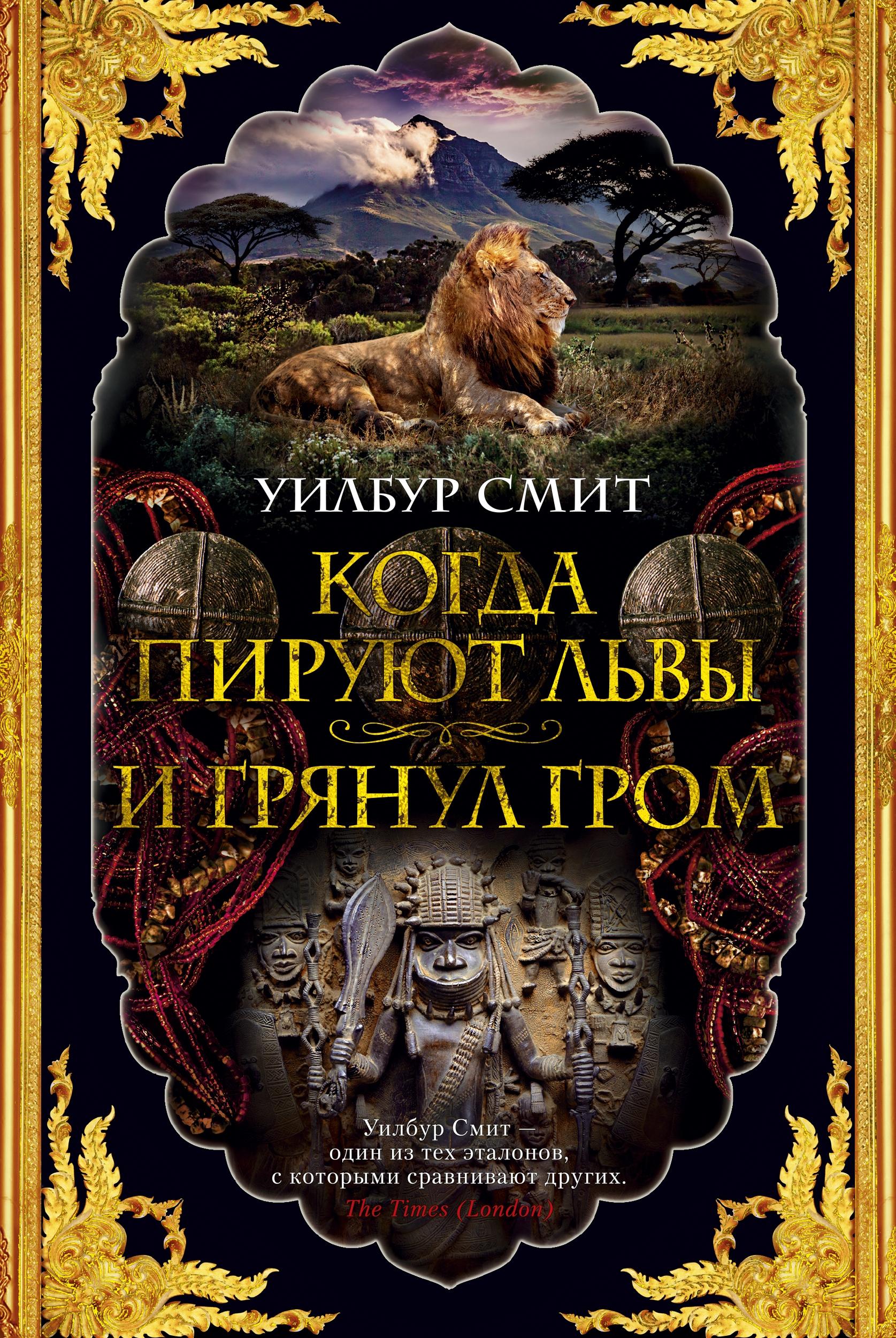 «Когда пируют львы. И грянул гром (сборник)» Уилбур Смит