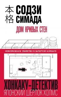 Содзи Симада - Дом кривых стен