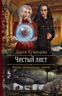 Дарья Кузнецова - Чистый лист