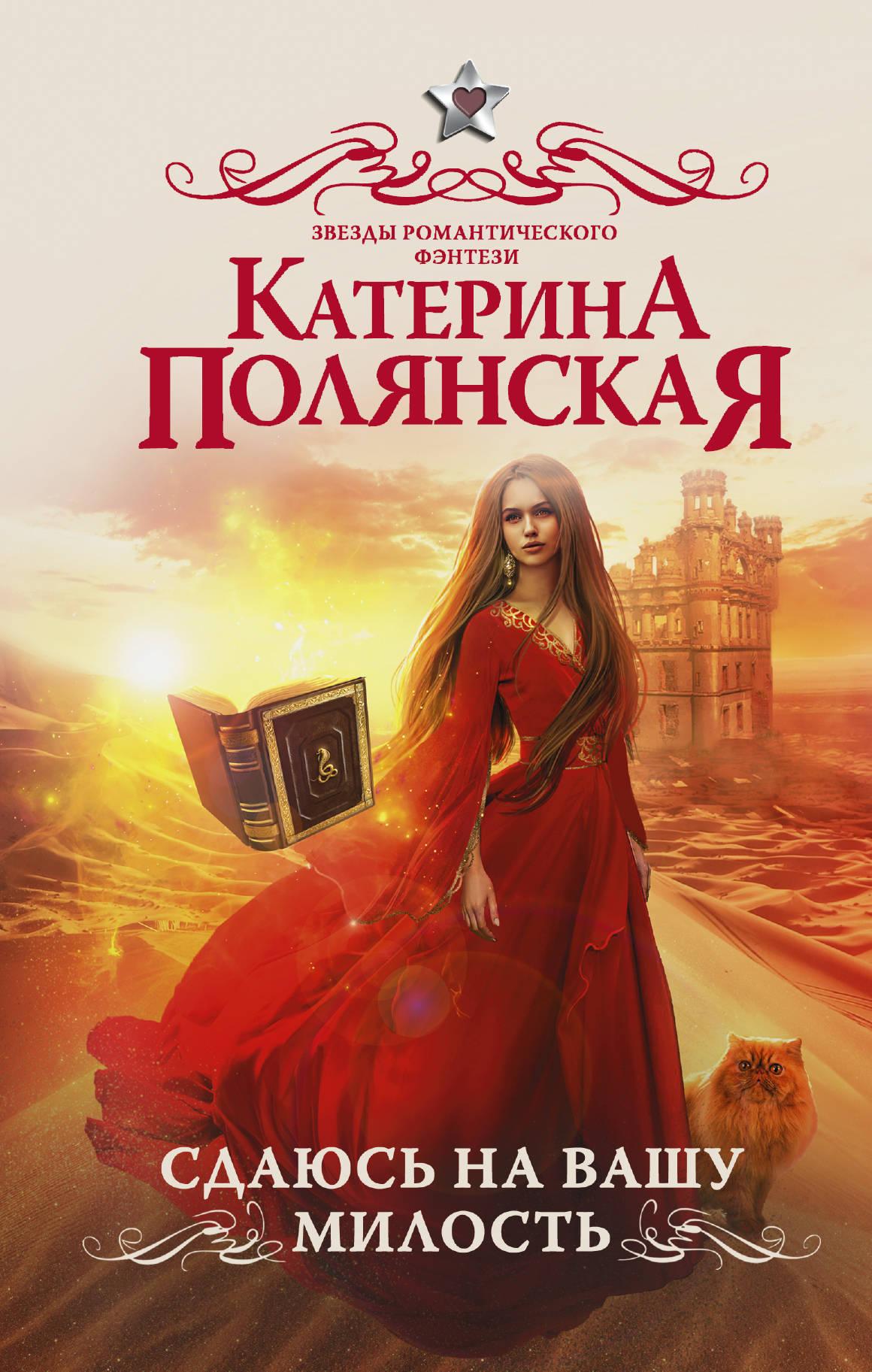 «Сдаюсь на вашу милость» Катерина Полянская