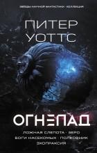 Питер Уоттс - Огнепад (сборник)