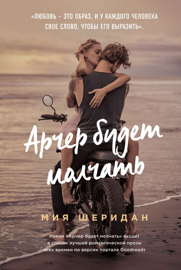 «Арчер будет молчать» Мия Шеридан