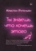 Кристен Рупениан - Ты знаешь, что хочешь этого (сборник)