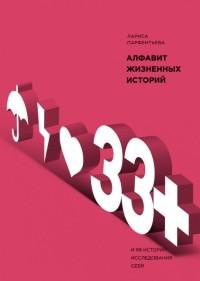 Лариса Парфентьева - 33+. Алфавит жизненных историй