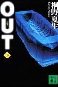 Нацуо Кирино - Out 下