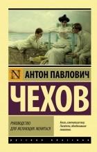 Антон Чехов - Руководство для желающих жениться (сборник)