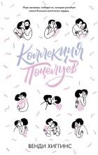 Венди Хиггинс - Коллекция поцелуев