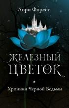 Лори Форест - Железный цветок