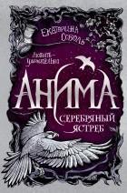 Екатерина Соболь - Анима. Серебряный Ястреб
