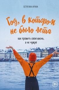 Ирина Летягина - Год, в котором не было лета