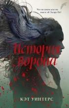 Кэт Уинтерс - История ворона