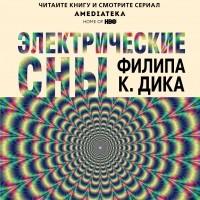 Филип Дик - Электрические сны