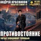 Андрей Красников - Противостояние