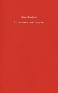 Ирвинг Гофман - Тотальные институты