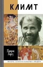 Патрик Карез - Климт