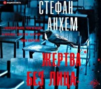Стефан Анхем - Жертва без лица