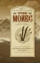 Патриция Мойес - Мертвецы не катаются на лыжах