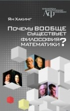 Ян МакДугалл Хакинг - Почему вообще существует философия математики?