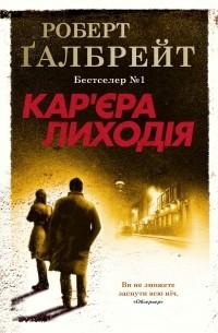 Роберт Гэлбрейт - Кар'єра лиходія