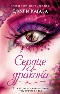 Джули Кагава - Сердце дракона