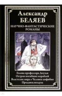 Александр Беляев - Научно-фантастические романы (сборник)