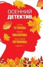 - Осенний детектив