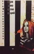 Стефания Данилова - 366 революций