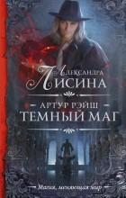 Александра Лисина - Артур Рэйш. Темный маг (сборник)