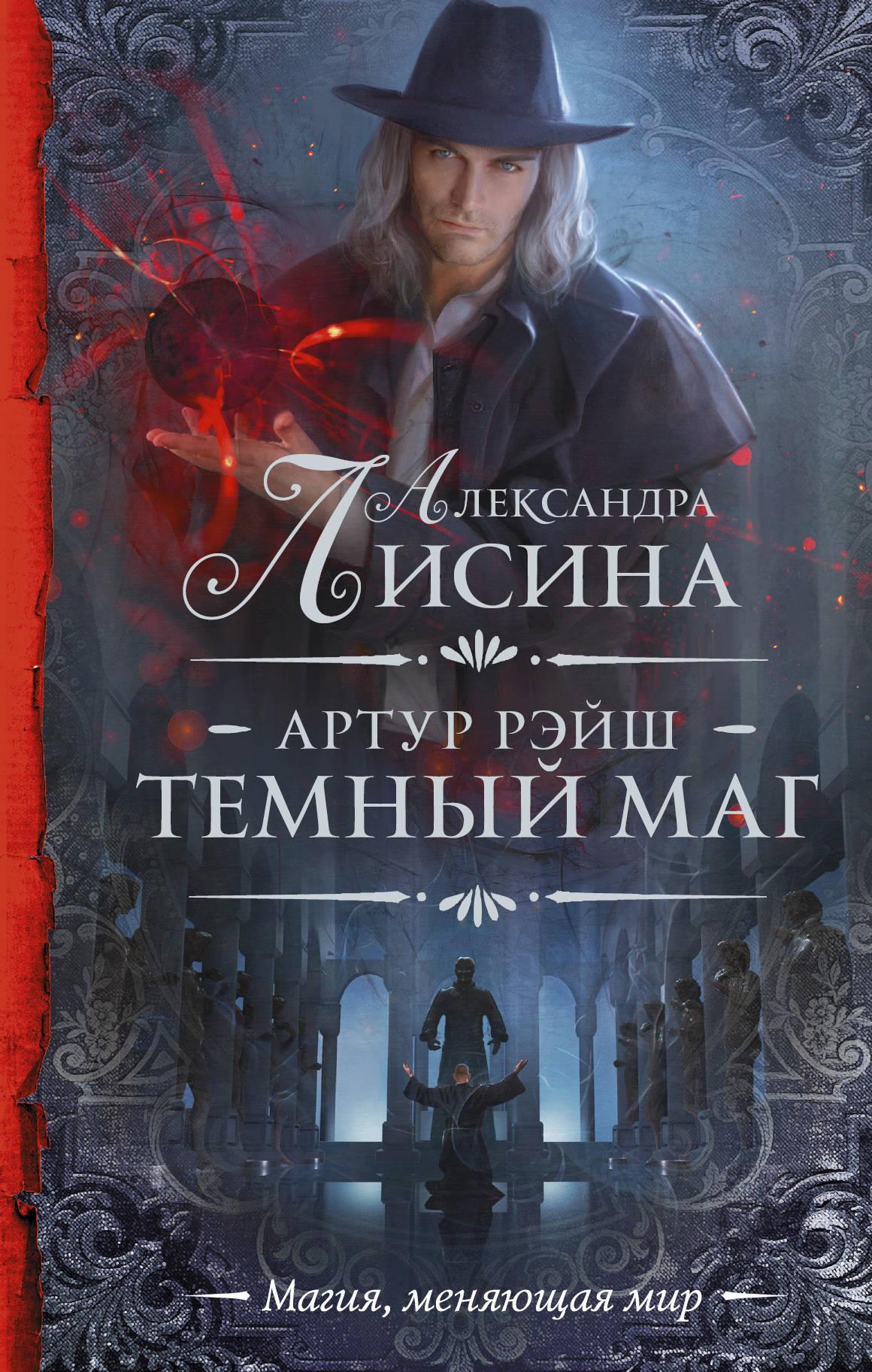 «Артур Рэйш. Темный маг (сборник)» Александра Лисина
