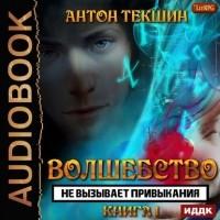 Антон Текшин - Волшебство не вызывает привыкания
