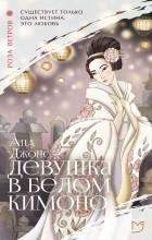 Ана Джонс - Девушка в белом кимоно