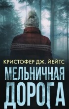 Кристофер Дж. Йейтс - Мельничная дорога