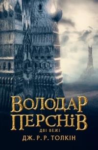 Джон Р. Р. Толкин - Володар Перснів. Частина друга: Дві вежі