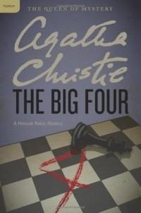 Агата Кристи - The Big Four