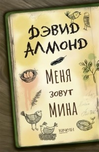 Дэвид Алмонд - Меня зовут Мина
