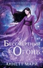 Аннетт Мари - Бессмертный огонь