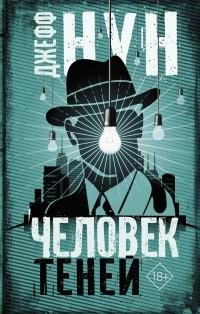 Джефф Нун - Человек теней