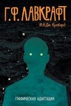 И. Кальбард - Г.Ф. Лавкрафт. Графическая адаптация