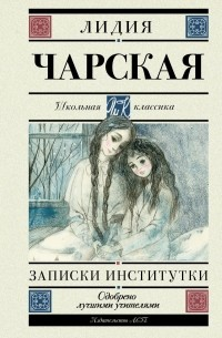 Лидия Чарская - Записки институтки