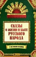 Жанна Андриевская - Сказы и жизни и быте русского народа