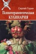 Сергей Горин - Психотерапевтическая кулинария