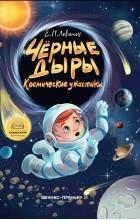 Ефрем Левитан - Чёрные дыры. Космические ужастики