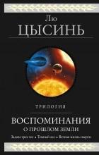 Лю Цысинь - Воспоминания о прошлом Земли (сборник)