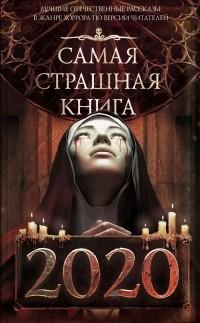 - Самая страшная книга 2020 (сборник)
