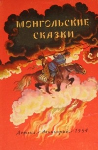 Нисон Ходза - Монгольские сказки