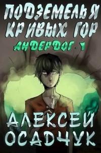 Алексей Осадчук - Подземелья Кривых гор