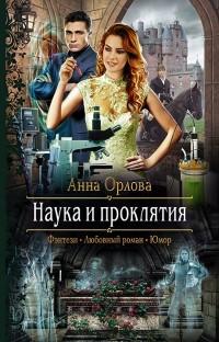 Анна Орлова - Наука и проклятия