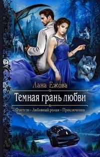 Лана Ежова - Темная грань любви